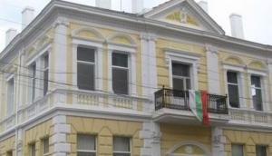 Historical Museum Burgas