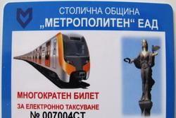 Sofia Metropolitan