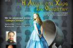 Alice in Wonderland - Limassol