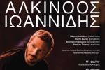 Alkinoos Ioannidis - Limassol