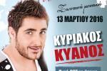 Kyriakos Kianos at Filotimo Tavern
