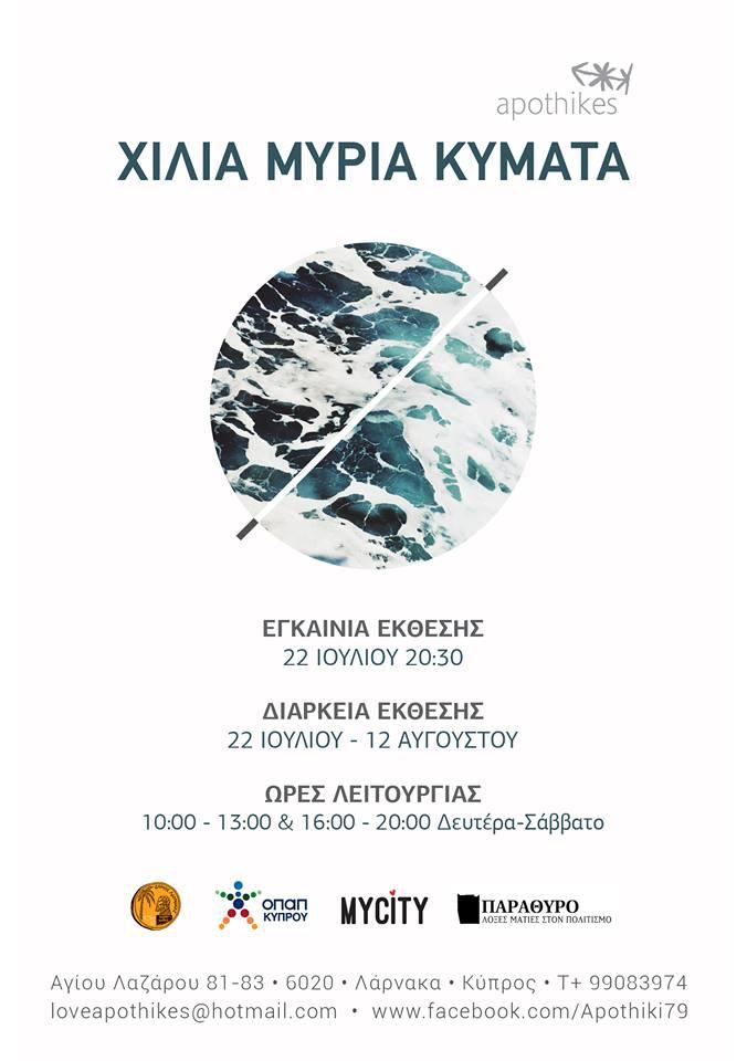 A thousand myriad waves - exhibition