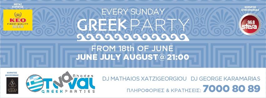Every Sunday Greek Party - Lush Beach Bar