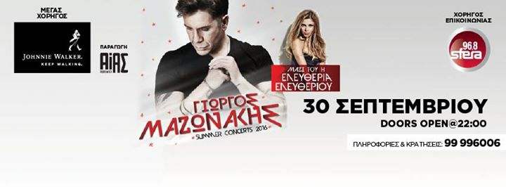 Γιώργος Μαζωνάκης Live