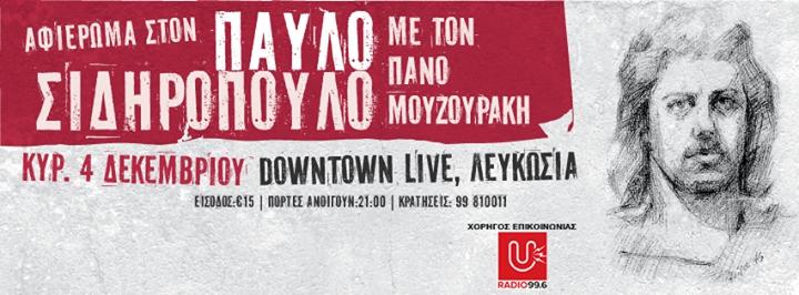 Downtown Live: Αφιέρωμα στον Σιδηρόπουλο με τον ? άνο Μουζουράκη
