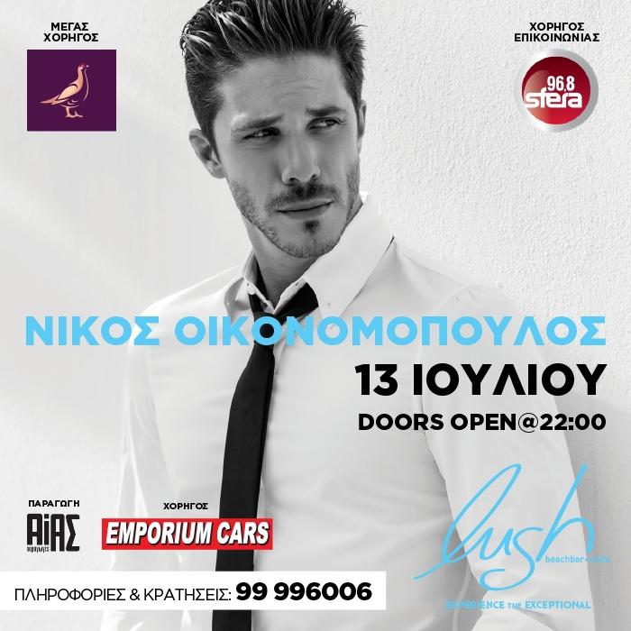 Nikos Economopoulos