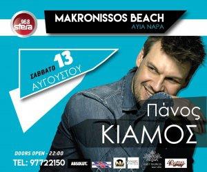 Panos Kiamos Live Performance
