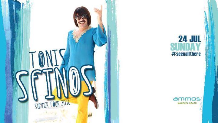 Tonis Sfinos / Sunday 24 July