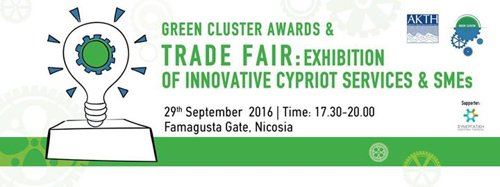 TRADE FAIR: Exhibition of Innovative Cypriot Services & SMEs