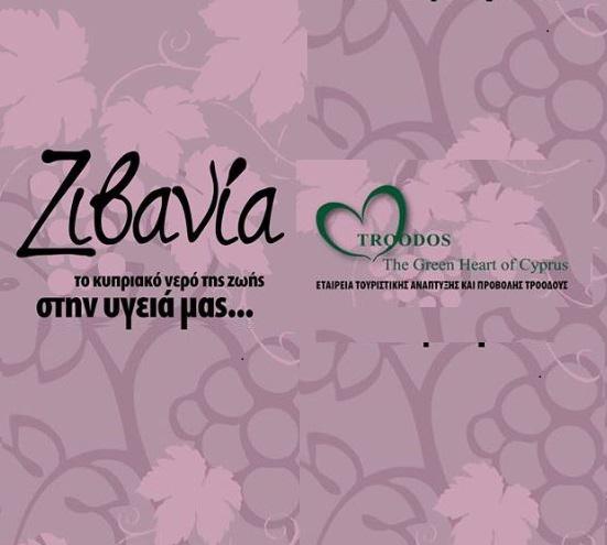 Zivania Festival 2016