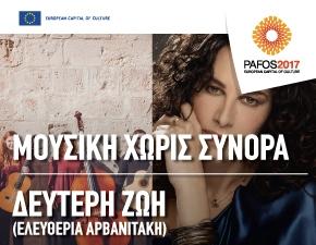 Acordes Guitar Ensemble & Eleftheria Arvanitaki