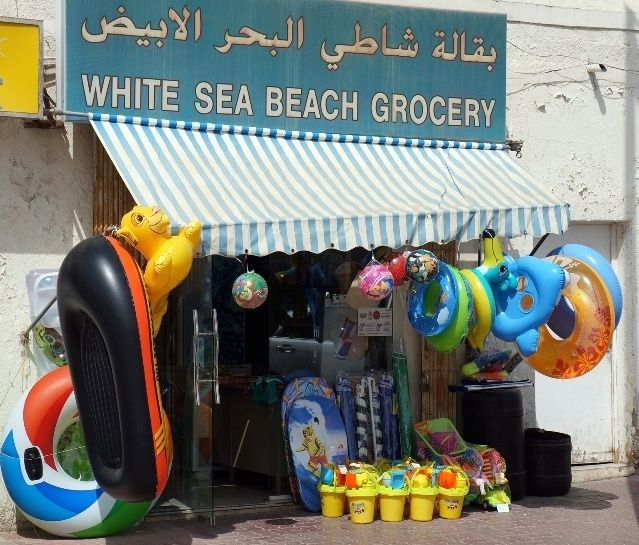 Convenience store near Kitesurfing Beach