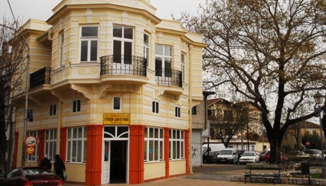 Library Goce Delchev