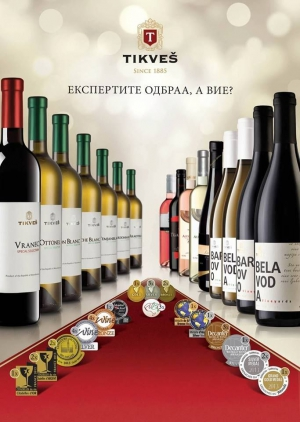 Tikvesh have won numerous international wine quality awards