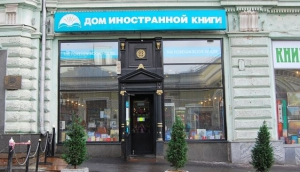 Foreign Book House