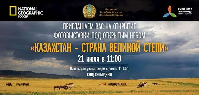 Kazakhstan, the country of great steppe