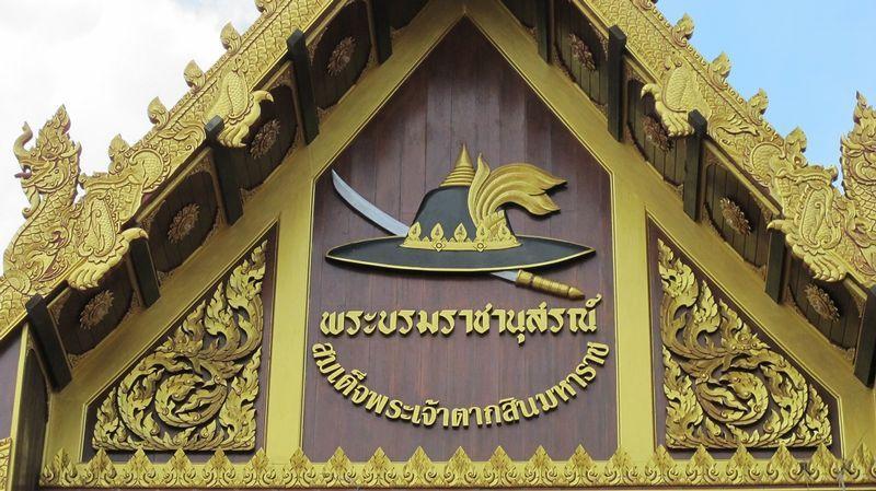 King Tak Sin Logo, Chantaburi