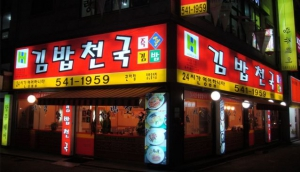 Go to a Kimbap Shop