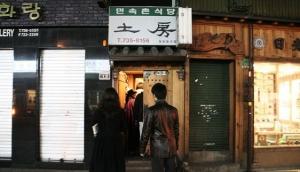 Tobang folk restaurant