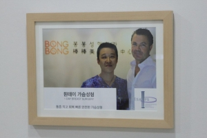 Famous doctors have visited Bong Bong Surgery