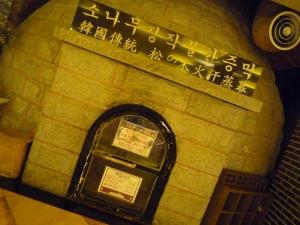 Stone sauna