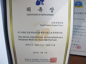 Trusted by Seoul Government!