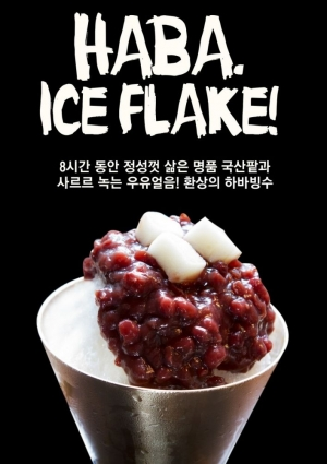 Classic read bean ice flake dessert