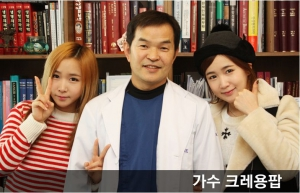 Dr Jung with Kpop group Crayon Pop!