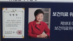 Health certificate issued by President Park!