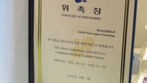 Certificate of Entrustment by Gangnam-gu regional government!