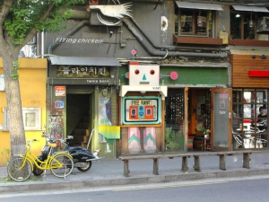 Robot Cafe?