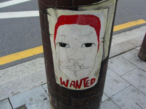 WANTED Korean Style!