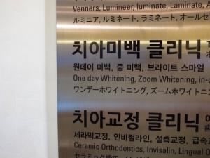 Hus-hu dental sign