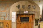 Insadong Hanjeungmak Sauna