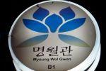 Myeong Wol Gwan