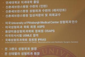 Dr. Park's resume