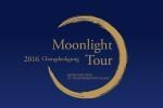2016 Cheongdeok Palace Moonlight Tour