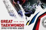 Free Taekwondo Performance at World Taekwondo Headquarters in Seoul