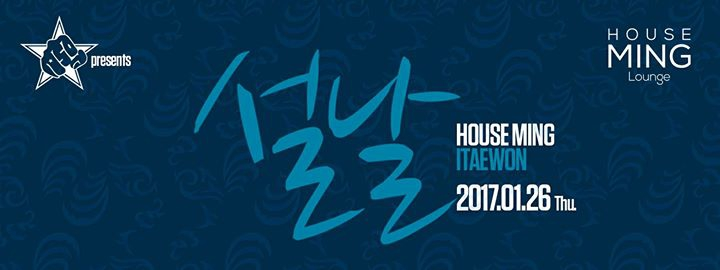 ISO: 설? - Seollal Party with Techno & House Music!