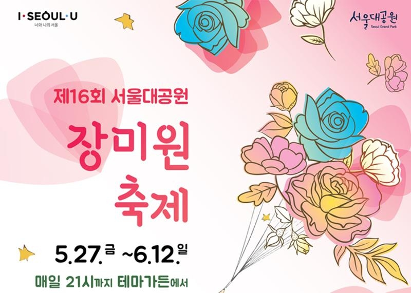 Seoul Grand Park Rose Festival, Seoul Events