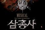 The Three Musketeers: The Musical
