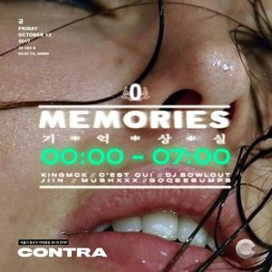0 Memories : 기억상실