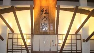 Akanoya Robatayaki