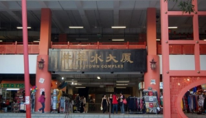 Chinatown Complex