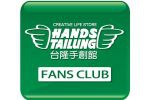 Hands Tailung