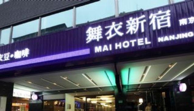 Mai Hotel Nanjing
