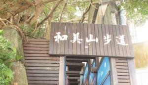 Mount Hemei Hiking Trail