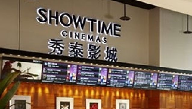 Showtime Cinemas - Ximending