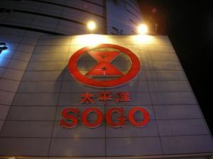 Sogo Zhongxiao Branch