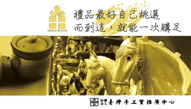 Taiwan Handicraft Promotion Center